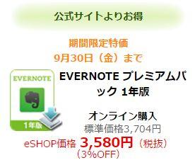 evernote-%e3%83%97%e3%83%ac%e3%83%9f%e3%82%a2%e3%83%a02